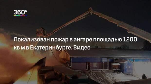 Локализован пожар в ангаре площадью 1200 кв м в Екатеринбурге. Видео