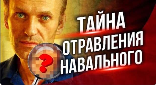 Тайна отравления Навального /// Правдоруб