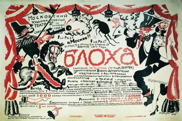 https://uploads6.wikiart.org/images/boris-kustodiev/poster-of-the-play-flea-1926.jpg!Large.jpg