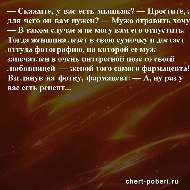 Самые смешные анекдоты ежедневная подборка chert-poberi-anekdoty-chert-poberi-anekdoty-18270203102020-13 картинка chert-poberi-anekdoty-18270203102020-13