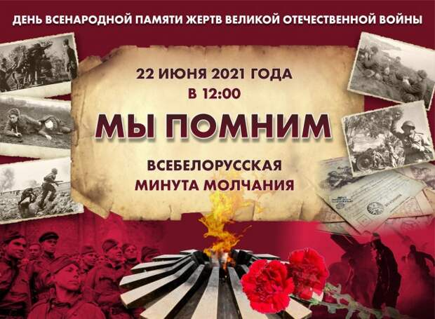 Всебелорусская минута молчания пройдет 22 июня в 12.00.