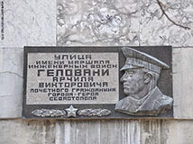 Военный строитель Севастополя