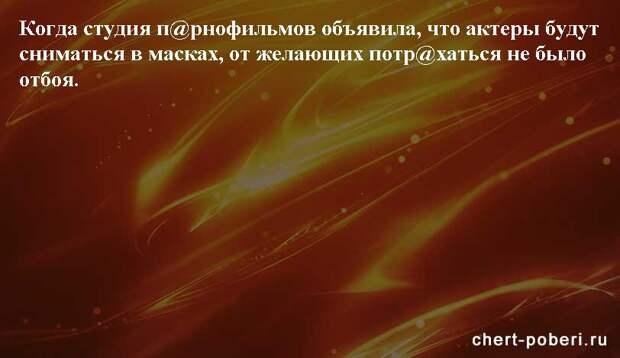 Самые смешные анекдоты ежедневная подборка №chert-poberi-anekdoty-04440317082020