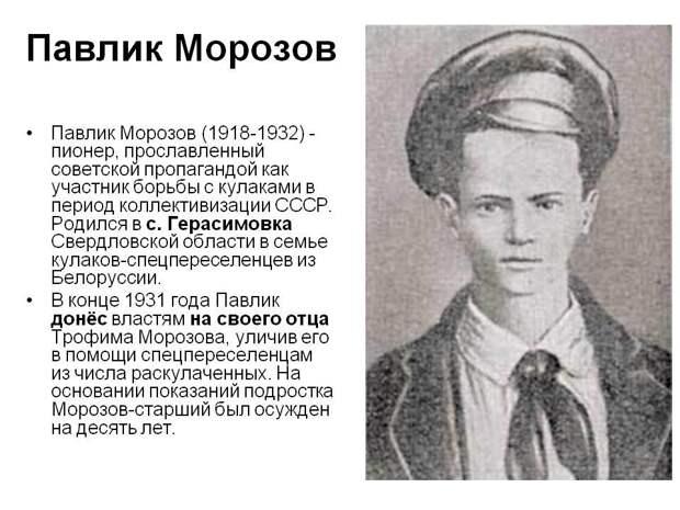 Павлик Морозов: предательство или подвиг