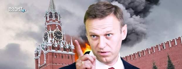 Дело Навального. Запад попадает в расставленные Москвой ловушки