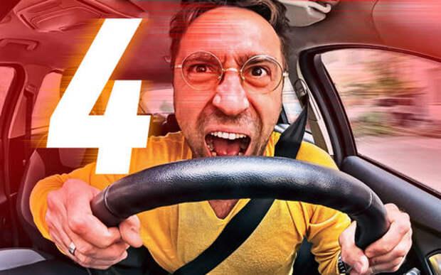 Четыре причины агрессивного вождения. Узнай себя за рулем