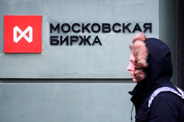 Центробанк России поддержал разорившую россиян Мосбиржу