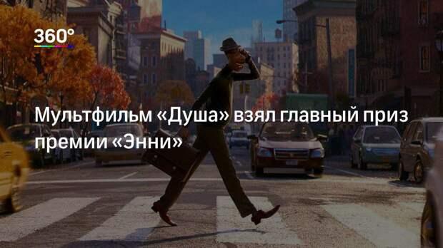 Мультфильм «Душа» взял главный приз премии «Энни»