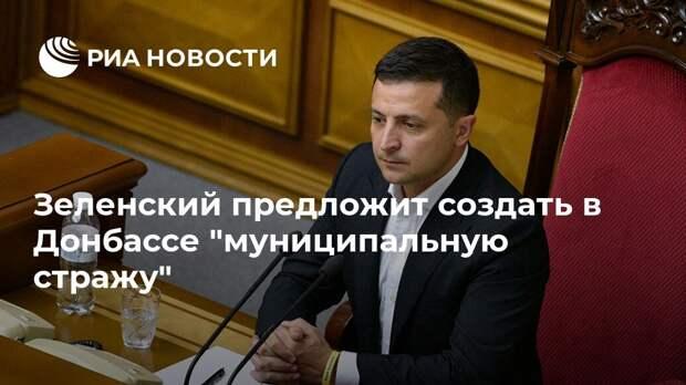 СМИ узнали об идее Зеленского создать в Донбассе «муниципальную стражу»