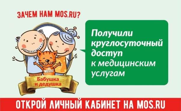 Справки в электронном виде: mos.ru избавит от необходимости стоять в очередях