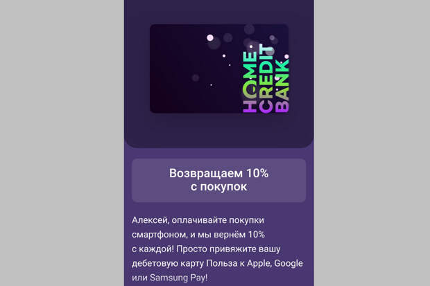 Карта Польза: всё бесплатно и до 4500 руб в подарок