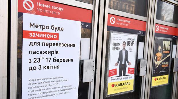 Последние новости Украины сегодня — 24 марта 2020