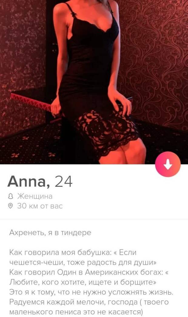 Анна из Tinder про бабушку