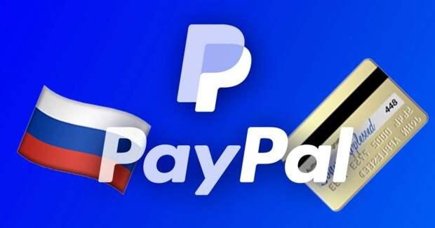 PayPal прекратил работать в России