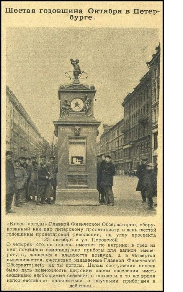 В 1923 г. советская власть установила в Петрограде необычный киоск, при помощи которого жители могли узнать прогноз погоды на ближайшие дни. история, события, фото