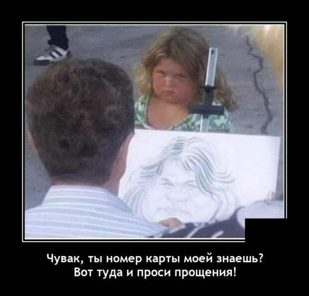 Демотиватор про карикатуру