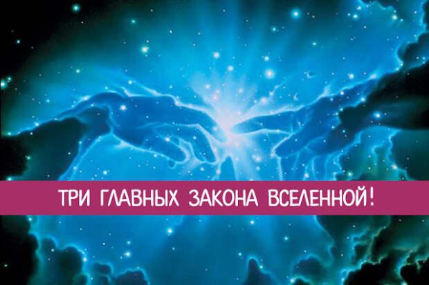 Три главных закона вселенной