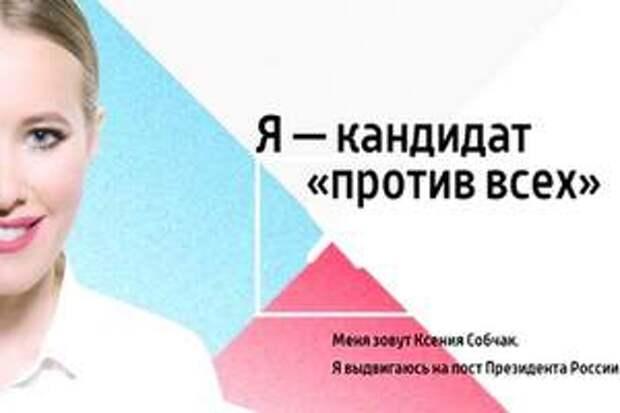 Недвижимость в Латвии помешает Собчак возглавить Россию?