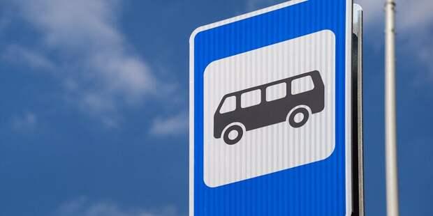 Режим работы двух остановок автобусов изменится