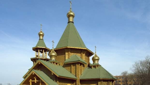 Храм Подольска предложил подписаться на его YouTube для трансляции богослужений