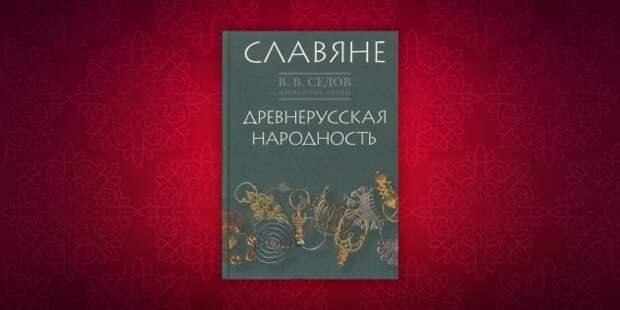 Подборка книг Валентина Седова, советского археолога-слависта