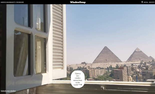 Залипательно: WindowSwap