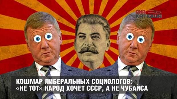Кошмар либеральных социологов: «не тот» народ хочет СССР, а не Чубайса