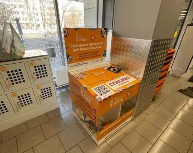 Бокс для сбора продуктов нуждающимся установили на Петрозаводской