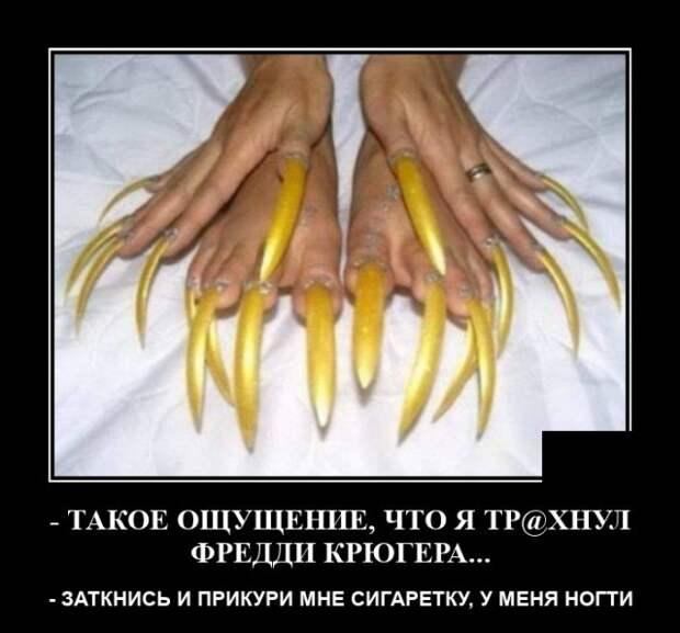 Демотиватор про длинные ногти