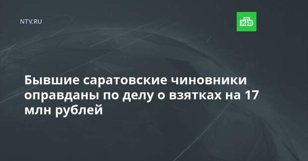Бывшие саратовские чиновники оправданы по делу о взятках на 17 млн рублей