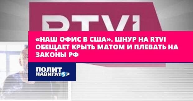 «Наш офис в США». Шнур на RTVI обещает крыть матом и плевать на...