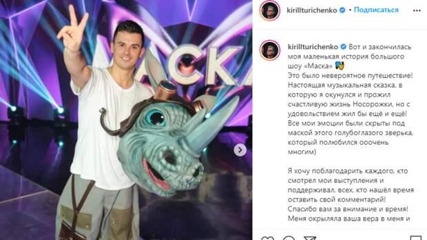 """""""Носорог"""" Туриченко поделился эмоциями после участия в шоу """"Маска"""""""