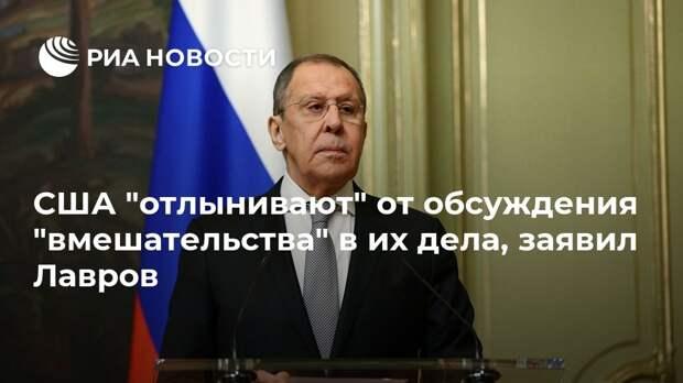 """США """"отлынивают"""" от обсуждения """"вмешательства"""" в их дела, заявил Лавров"""