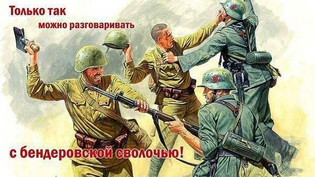Мир с фашистами невозможен