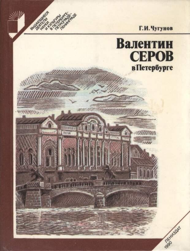 Г.И. Чугунов. «Валентин Серов в Петербурге»