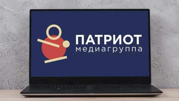 Медиагруппа «Патриот» обсудит с партнерами новые проекты в ходе онлайн-встречи