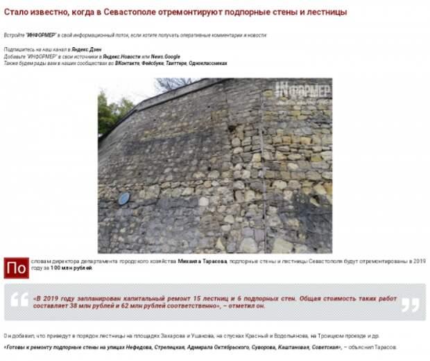 Лучше бы в Севастополе подпорные стены не трогали?!