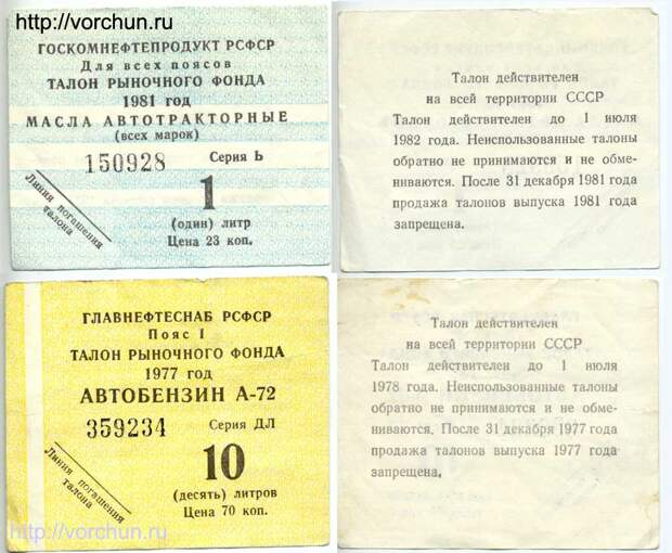 Вернуться в СССР