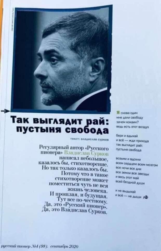 Экс-куратор российской внутренней политики опубликовал стихотворение о свободе и кокаине