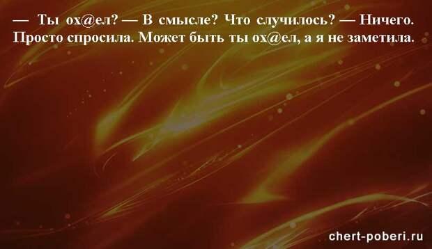 Самые смешные анекдоты ежедневная подборка chert-poberi-anekdoty-chert-poberi-anekdoty-02310623082020-8 картинка chert-poberi-anekdoty-02310623082020-8