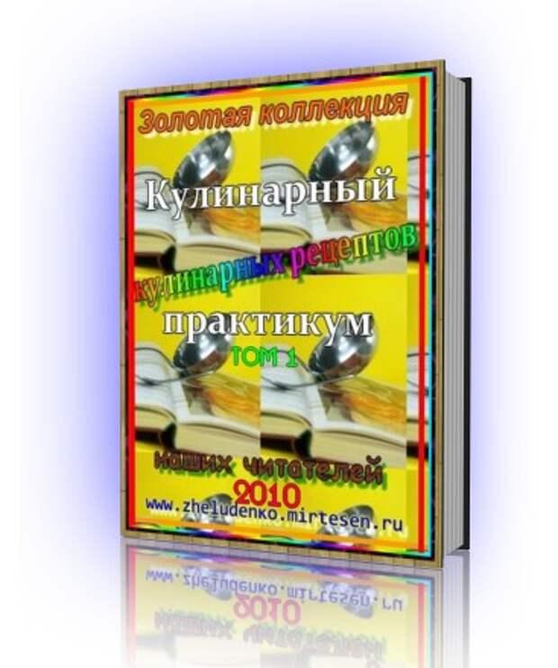 Серия книг Кулинарный практикум
