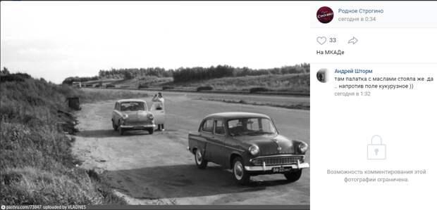 Фото дня: МКАД в советское время