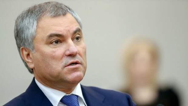 Депутат Володин призвал ЕС внимательнее отнестись к словам Зеленского о «войне» с Россией
