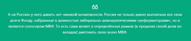 Александр Роджерс: Топ-5 мифов о российской экономике