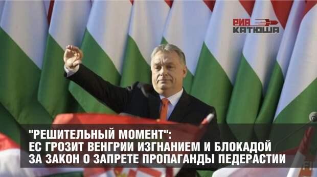 """""""Решительный момент"""": ЕС грозит Венгрии изгнанием и блокадой за закон о запрете пропаганды педерастии"""
