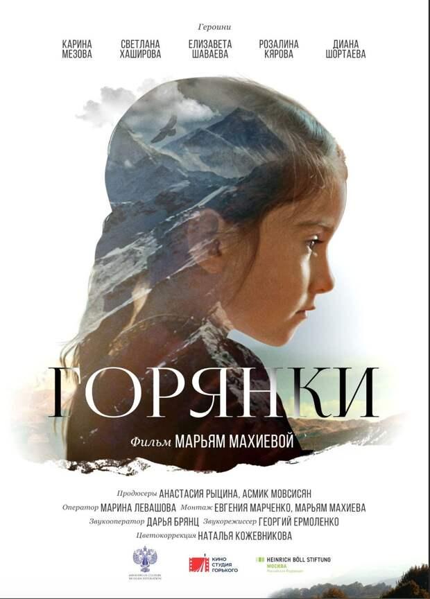 Российские «Горянки» включены в конкурс фестиваля документального кино в Палм-Спрингс