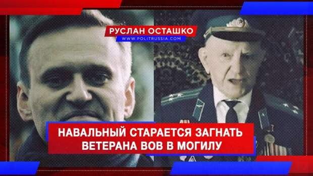 Почему Навальный старается загнать ветерана ВОВ в гроб