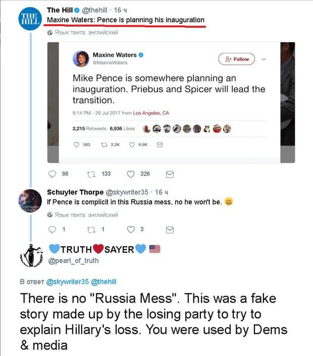 Черная роковая женщина Уотерс снова отжигает: «Сначала разберёмся с Трампом, потом возьмёмся за Путина. Он следующий»