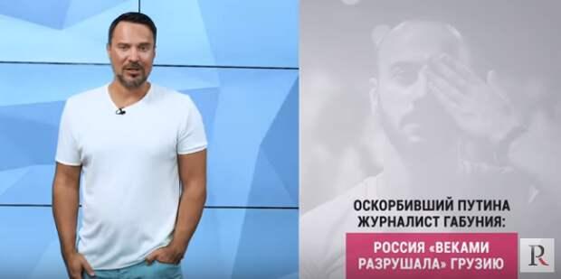Хайпожер Габуния лжет о причастности России к «разрушению Грузии»