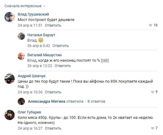 Крымчане продолжают возмущаться ценами на продукты